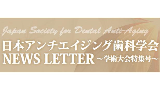 日本アンチエイジング歯科学会 NEWS LETTER 〜学術大会特集号〜の画像です