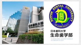 日本の歯学部って面白い!「世界最大規模の歯科単科大学」日本歯科大学生命歯学部の画像です