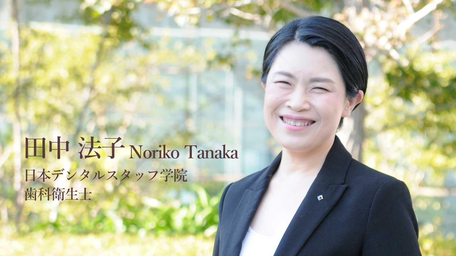田中法子さん『歯科衛生士として、教育者として』