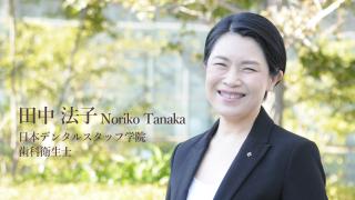 田中法子先生『歯科衛生士として、教育者として』