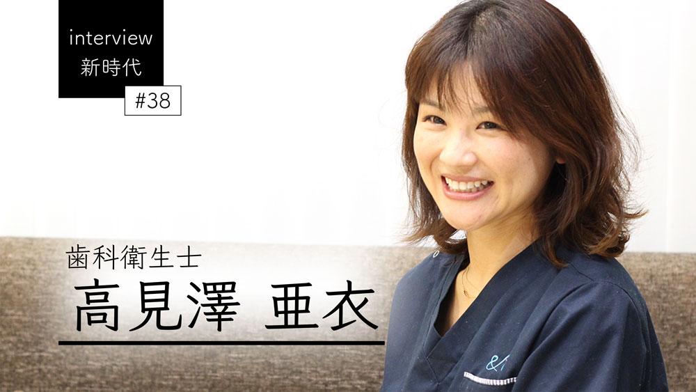 高見澤亜衣さん『リコール率100%の口腔周囲筋ケア × 予防歯科』の画像です