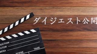 インタビューダイジェスト動画の公開