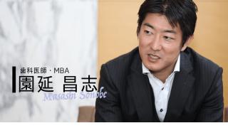 INTERVIEW 新時代 #11 園延昌志先生『白金の地に芸術的なクリニックを』