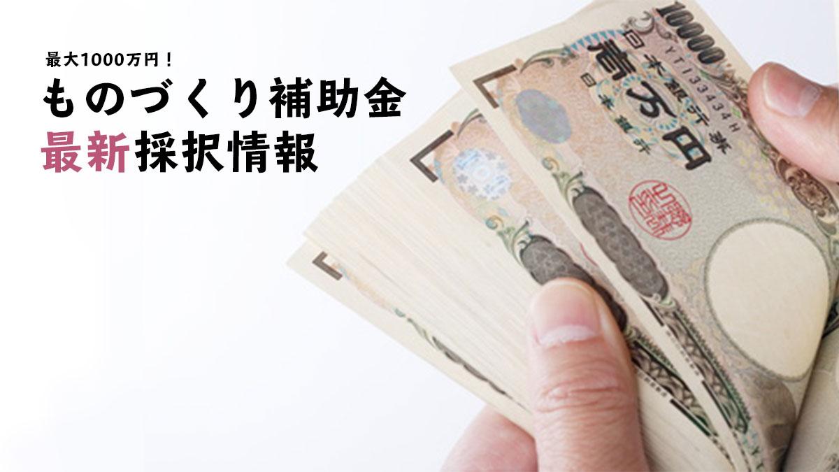 上限1000万円の「ものづくり補助金」2019年度公募予想の画像です