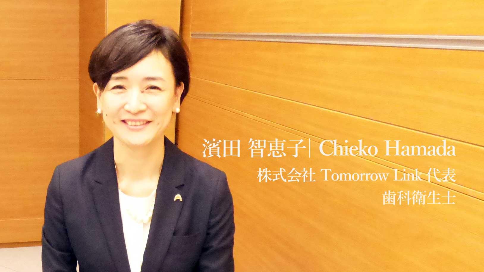 濱田智恵子さん『明日につなぐ』の画像です