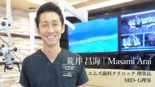 歯科医師 荒井昌海先生 インタビュー記事