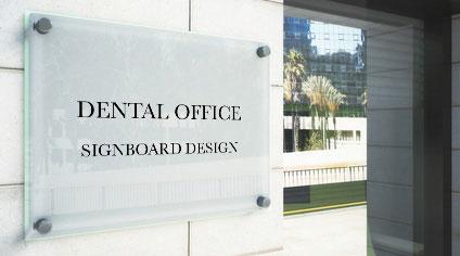 歯科医院の看板から 第7回「看板の構成要素〜文字と配色〜」の画像です