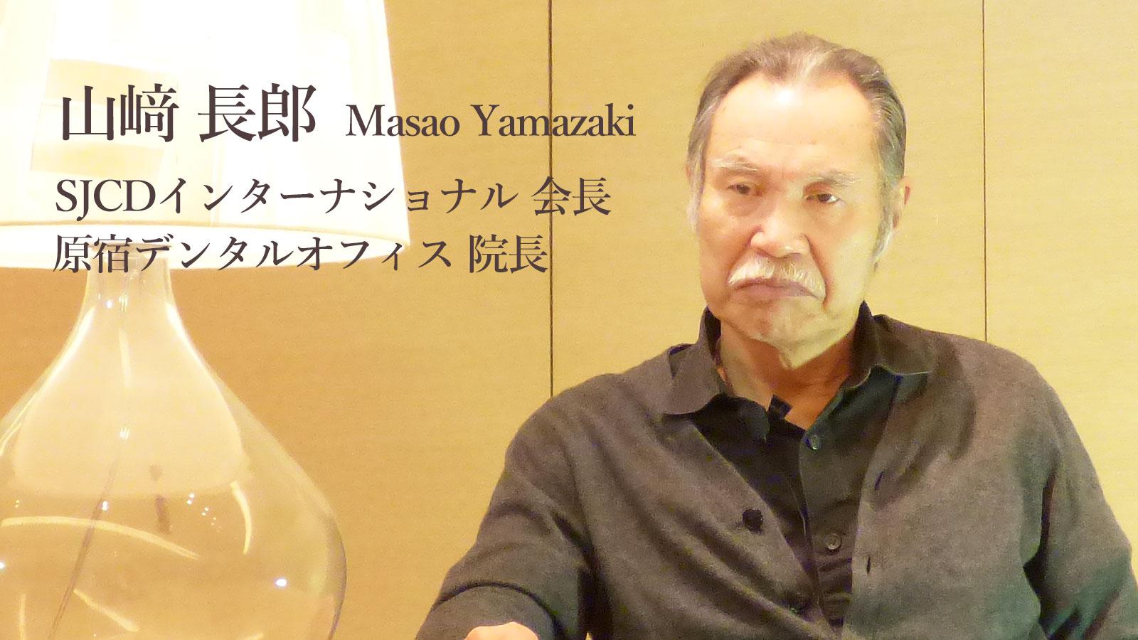 山﨑長郎先生 前編『キャリアと SJCD 創設の道のり』の画像です
