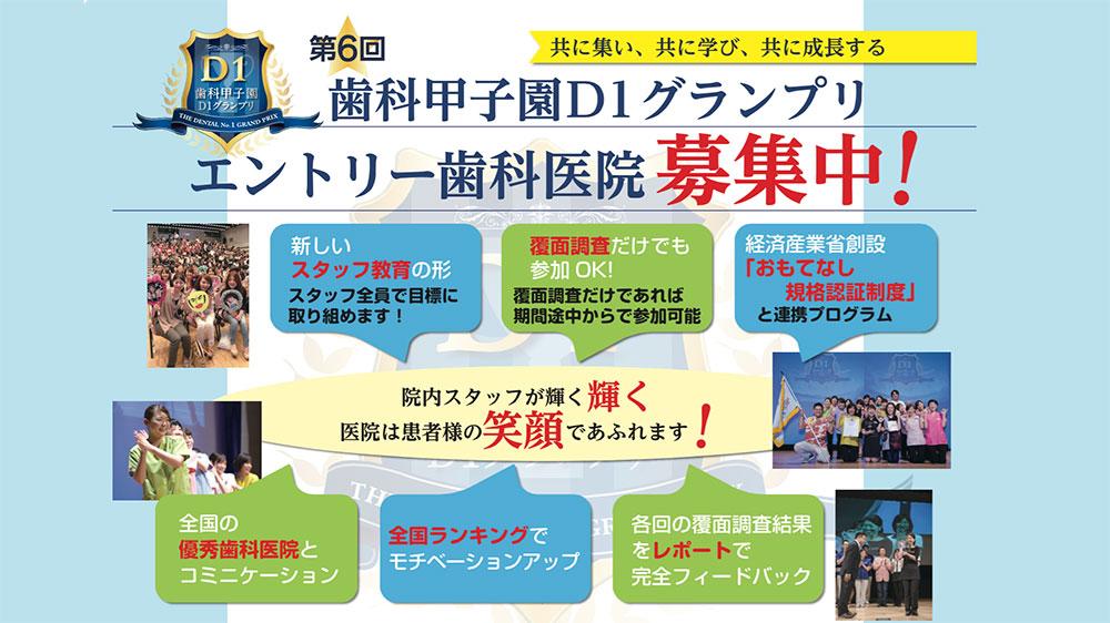 歯科甲子園D1グランプリ エントリー歯科医院募集中!