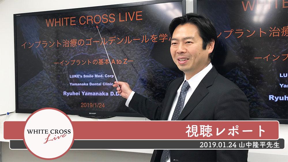 WHITE CROSS Live 山中隆平先生『インプラント治療のゴールデンルールを学ぶ』前編の画像です