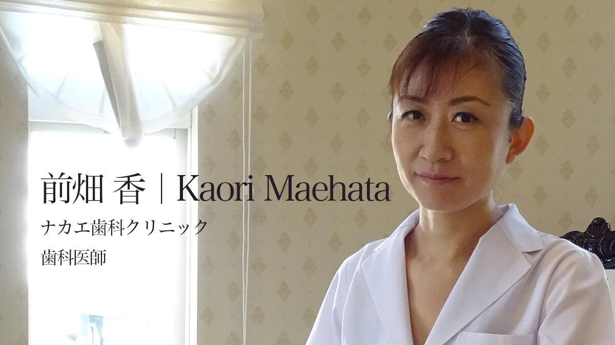 美しい生き方 〜引き継いだ歯科と重ねた専門性〜