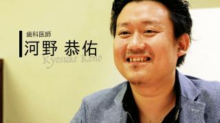 河野恭佑先生インタビュー『#1 常にスタッフのことを考えるありのままの若手経営者』