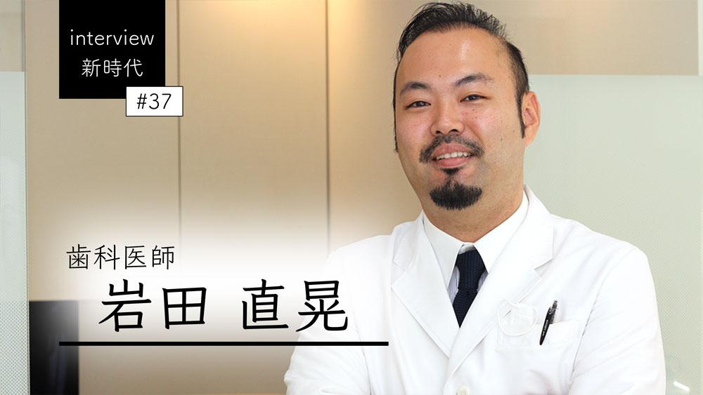 岩田直晃先生『ユニット1台の矯正専門クリニック』
