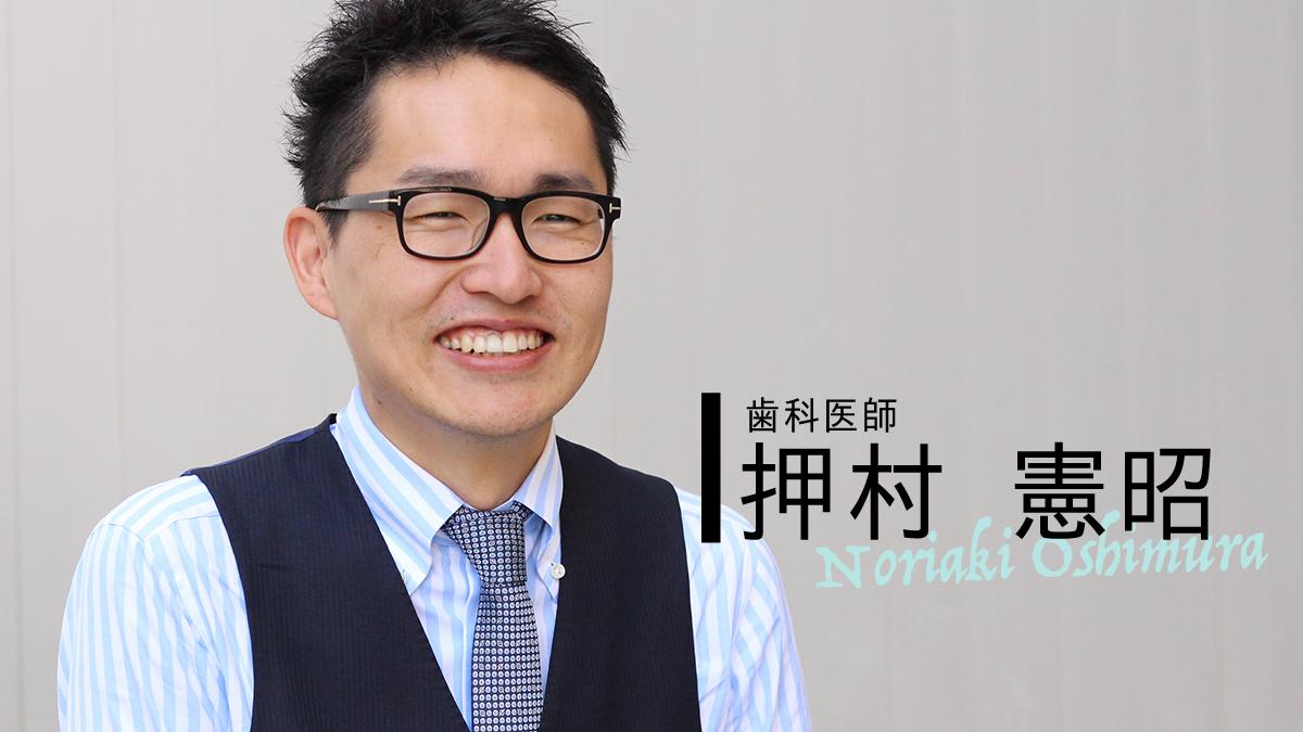 INTERVIEW 新時代 #26 押村憲昭先生『歯科金属アレルギーから始める医科への挑戦』