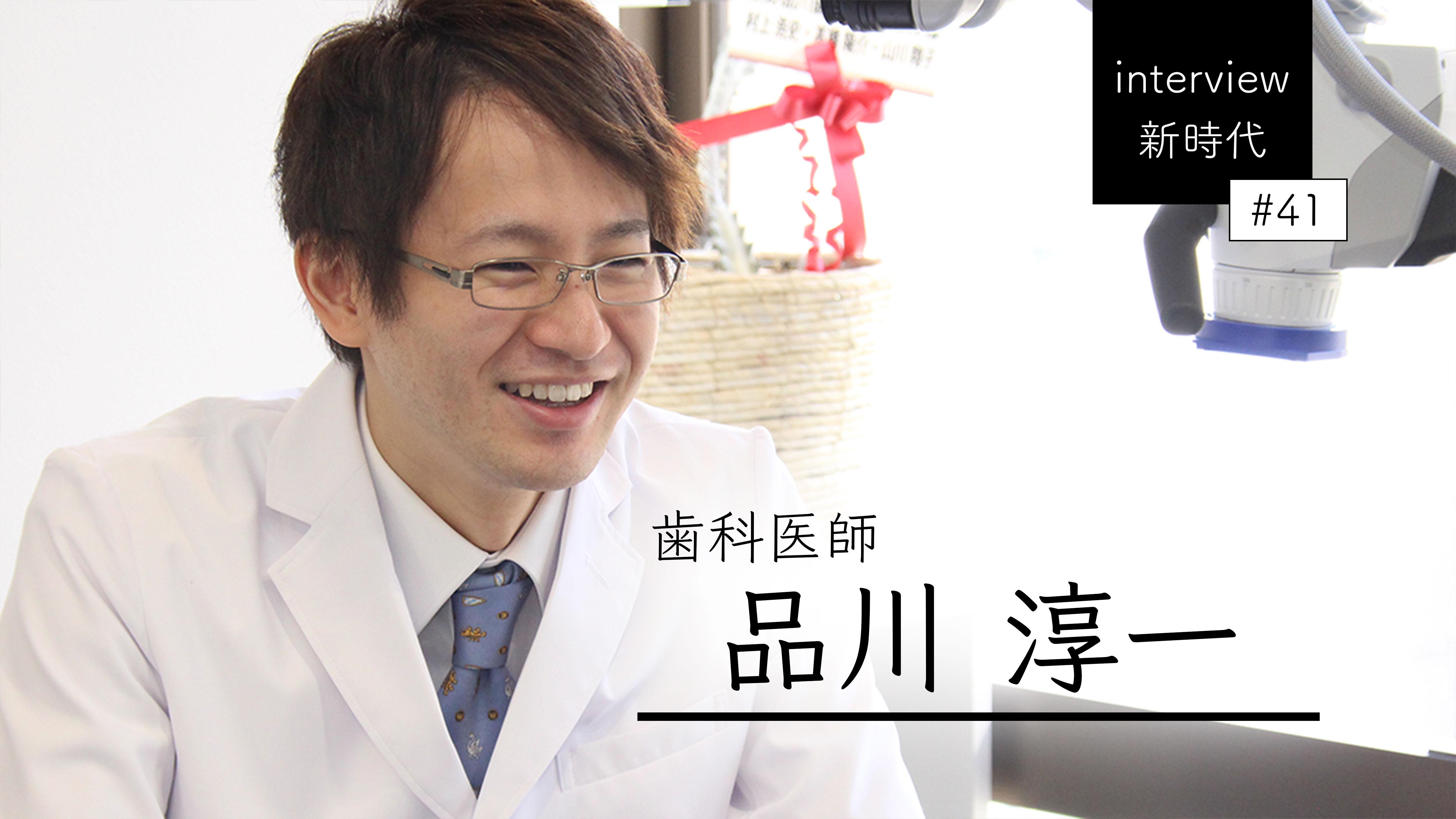 品川淳一先生『う蝕を包括的に管理する「カリオロジスト」という妄想』の画像です