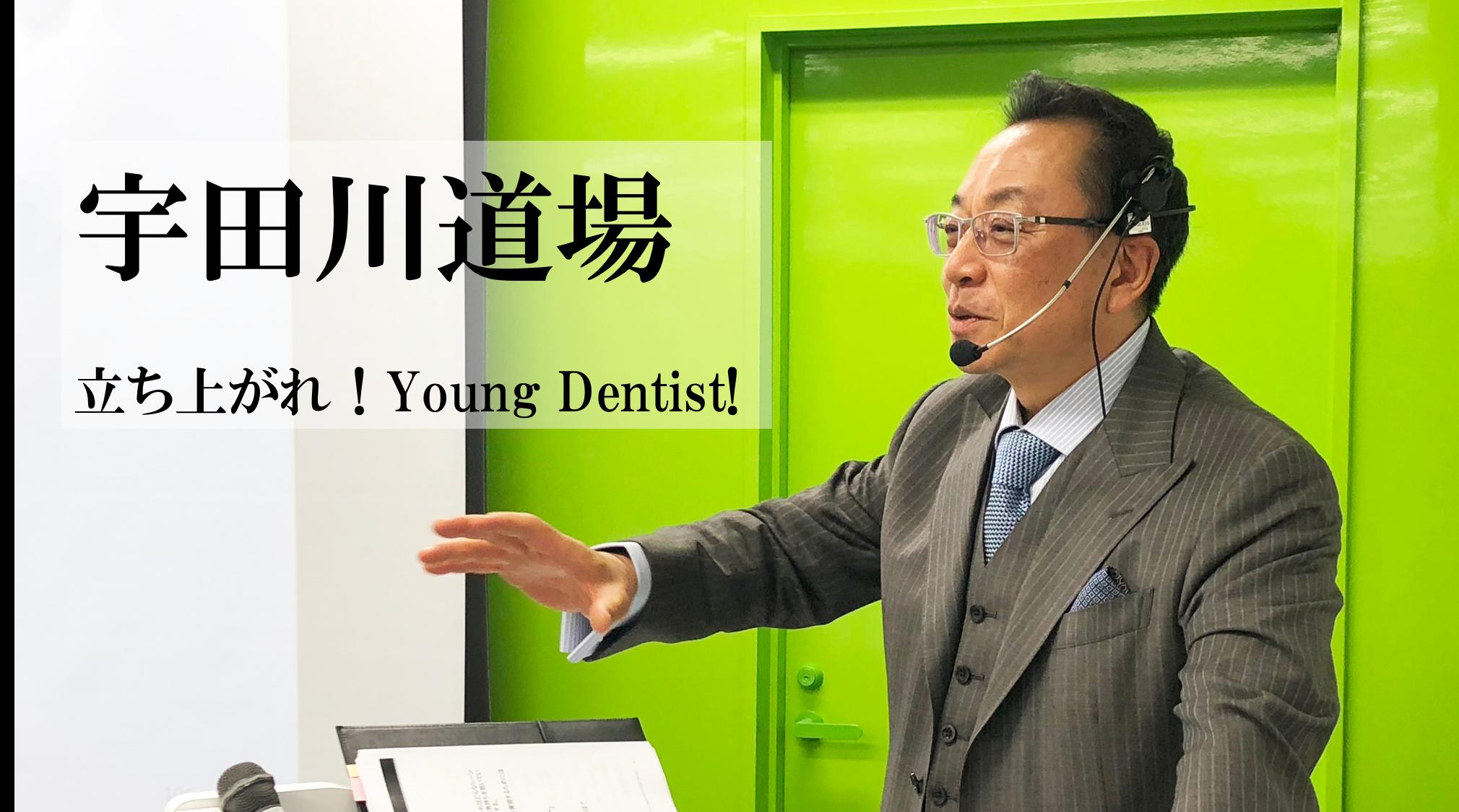 宇田川道場 ー歯科医療から思う未来への希望と志の育成ーの画像です