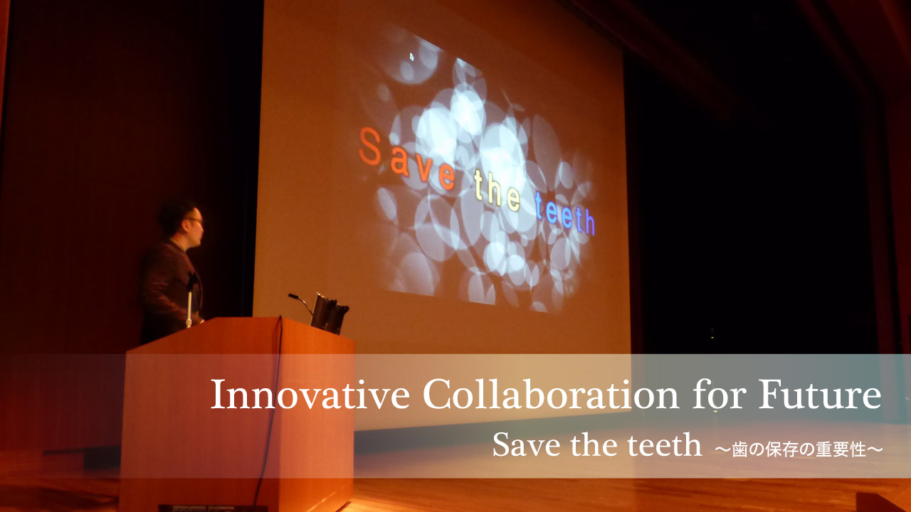 若手歯科医師×トップランナーのコラボレーションセミナーが開催されるの画像です