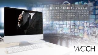 WHITE CROSS Liveがさらに進化!WHITE CROSSチャンネルって?の画像です