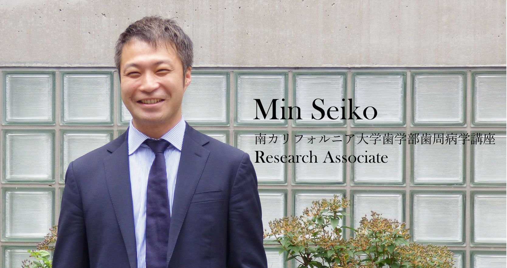 Min Seiko先生『世界で活躍する日本人ペリオドンティストの軌跡』