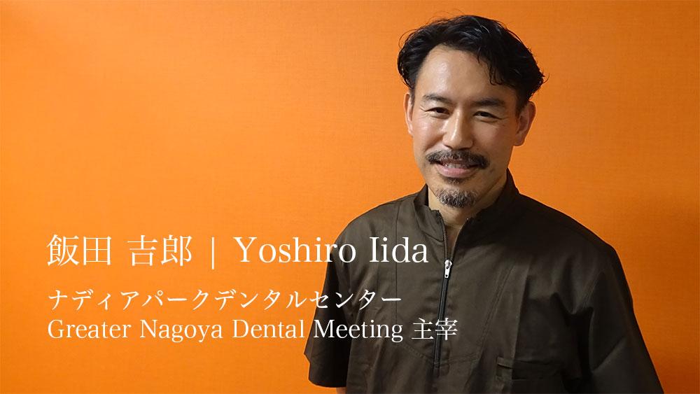 飯田吉郎先生『名古屋から世界へ 〜研鑽、そしてGNDMに続いた道〜』