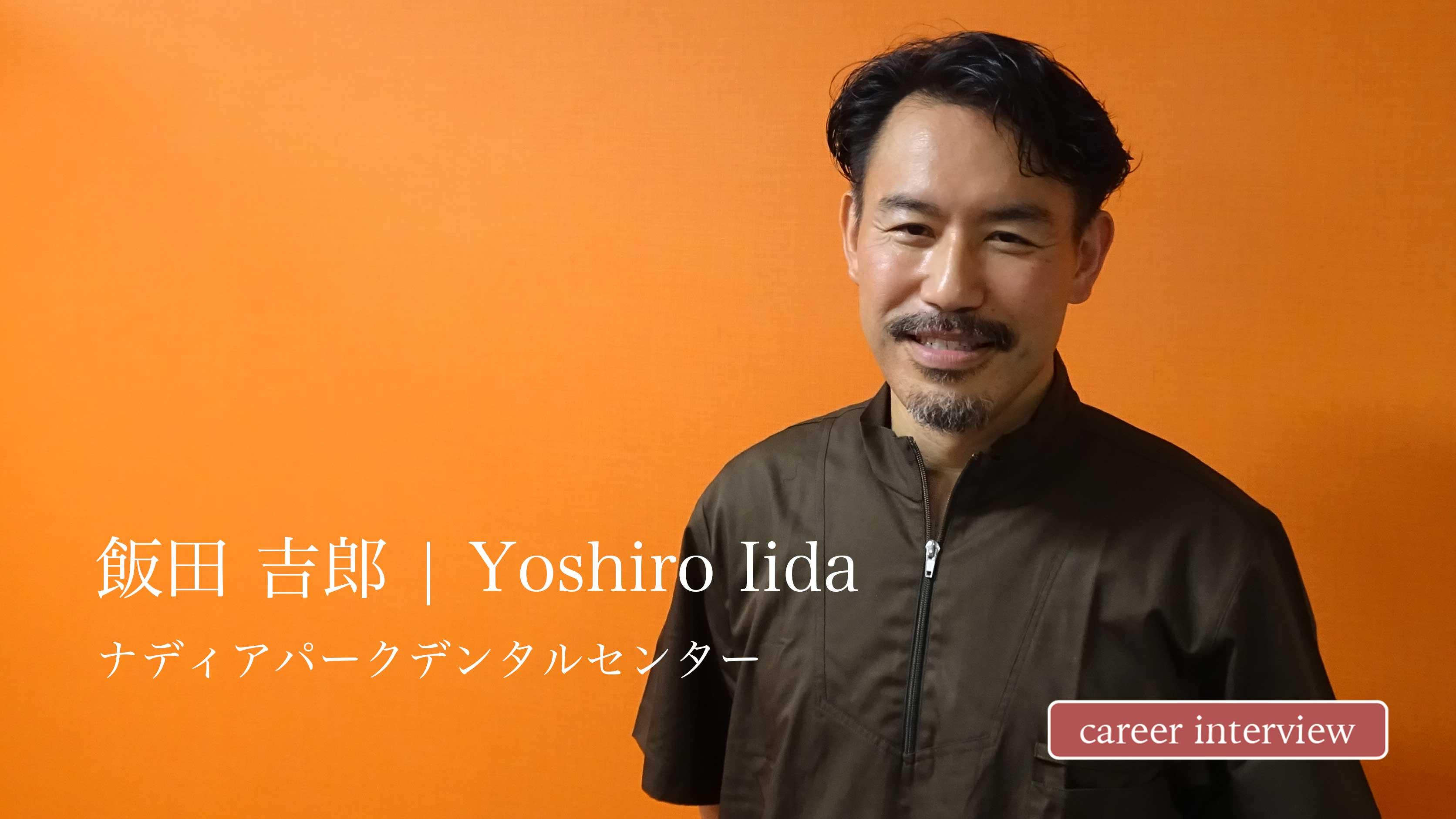 飯田吉郎先生『名古屋から世界へ 〜研鑽、そしてGNDMに続いた道〜』の画像です