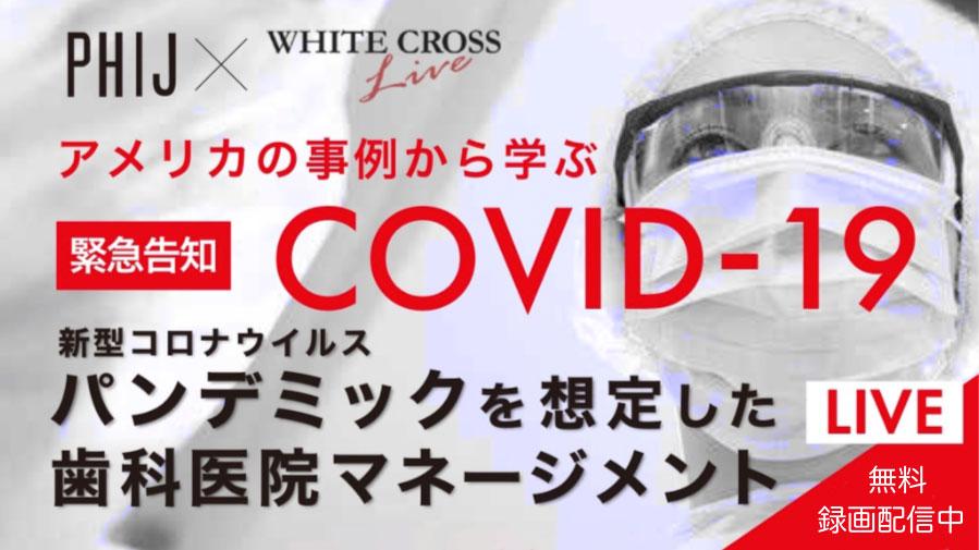 [無料配信中]新型コロナウイルス パンデミックを想定した歯科医院マネージメントの画像です