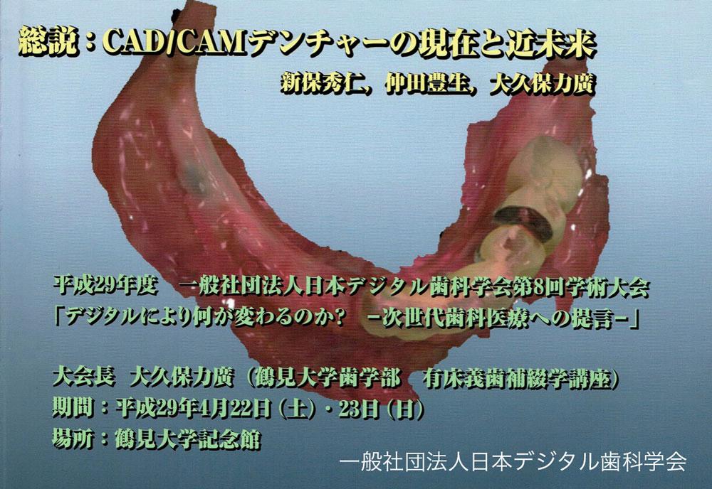 日本デジタル歯科学会が横浜で開催の画像です