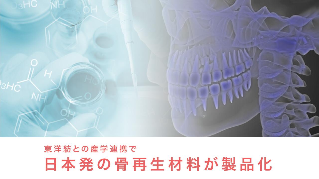 東洋紡との産学連携で日本発の骨再生材料が製品化 東北大の画像です