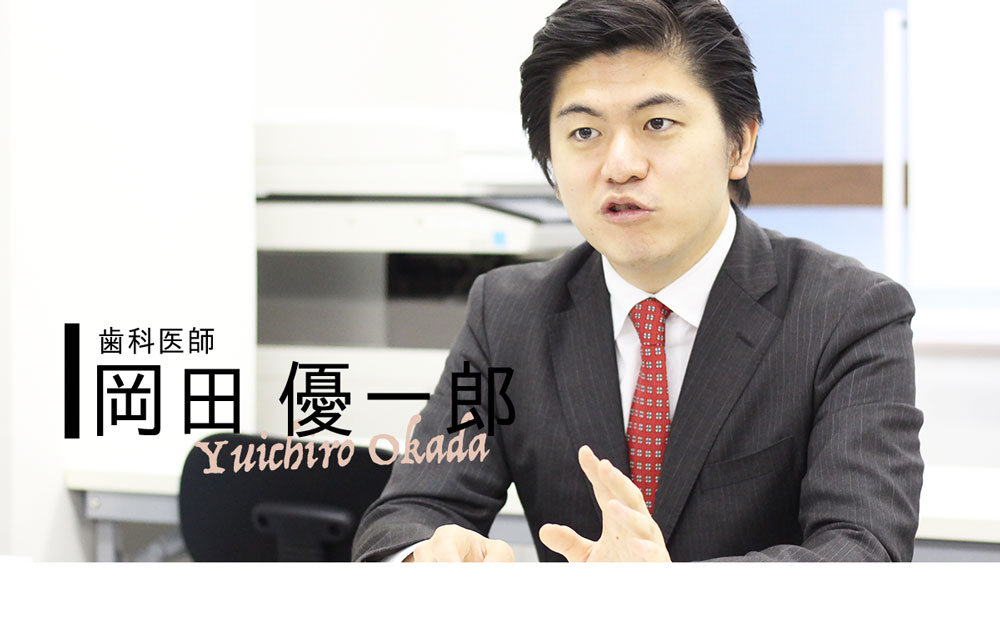 INTERVIEW 新時代 #14 岡田優一郎先生『医歯薬獣教育までの壮絶な道のり』の画像です