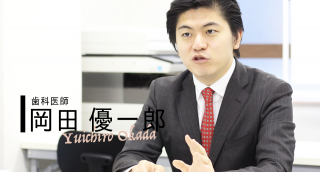 INTERVIEW 新時代 #14 岡田優一郎先生『医歯薬獣教育までの壮絶な道のり』
