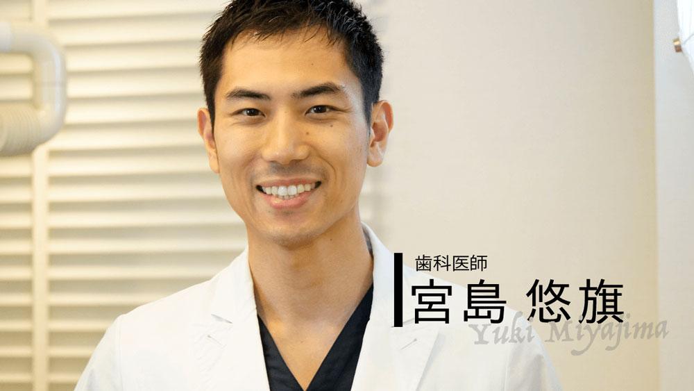 INTERVIEW 新時代 #4 宮島悠旗先生『フリーランス歯科矯正医としての信念』