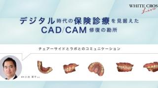 デジタル時代の保険診療を見据えた、CAD/CAM修復の勘所【ライブセミナー】の画像です