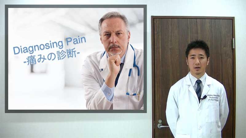 口腔顔面痛の基礎知識 第2章『痛みの診断』の画像です