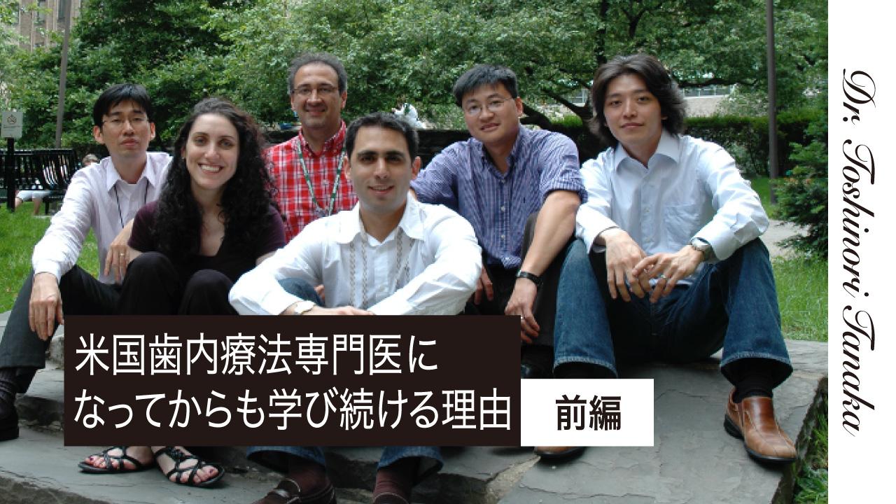 米国歯内療法専門医になってからも学び続ける理由 前編 Interview with Dr. Toshinori Tanakaの画像です