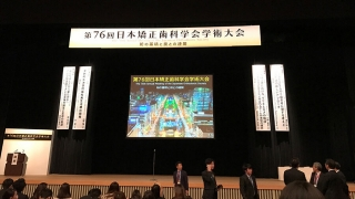 日本矯正歯科学会   第76回学術大会「知の蓄積と技の連関」の画像です