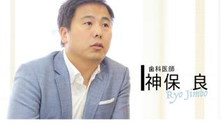 INTERVIEW 新時代 #6 神保良先生『インプラント専門歯科医師としての使命』