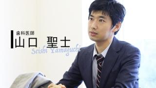 INTERVIEW 新時代 #17 山口聖士先生『厚生労働省医政局歯科保健課の立場として』