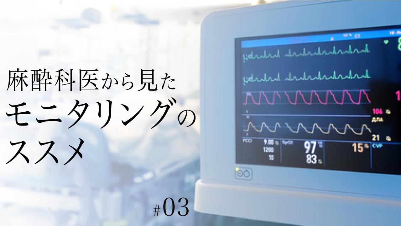 麻酔科医から見たモニタリングのススメ 第3回「歯科治療中の患者急変!~適切な対応ができますか~ Vol.2」の画像です
