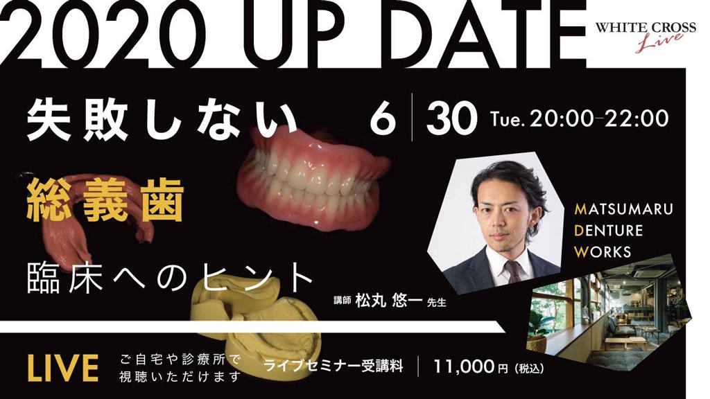 失敗しない総義歯臨床へのヒント 2020 update【ライブセミナー】の画像です