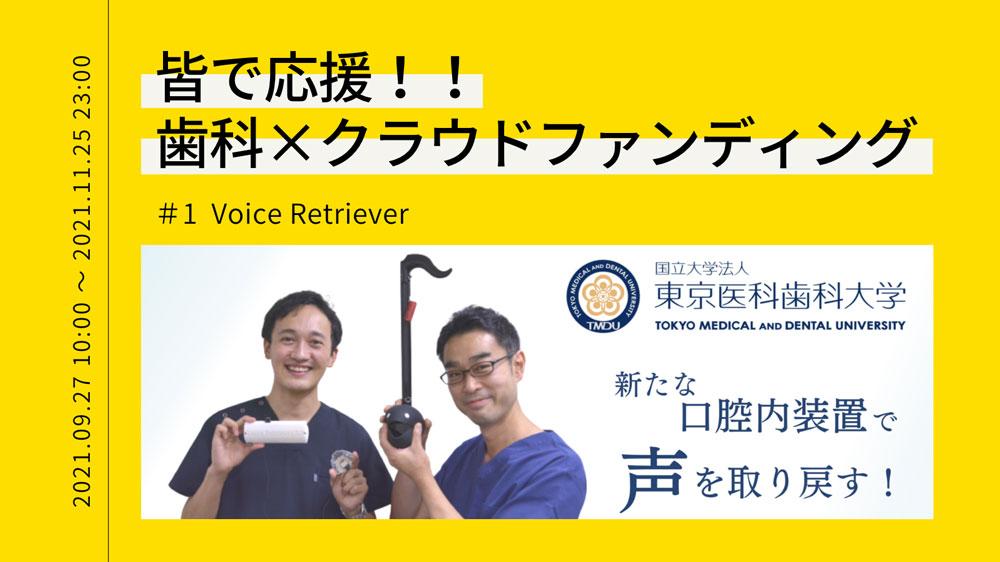 歯科クラファン応援!Voice Retriever で失われた声を取り戻す!の画像です