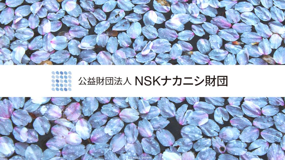 歯学生約120名を対象に総額1億6千万円を給付 NSKナカニシ財団の画像です