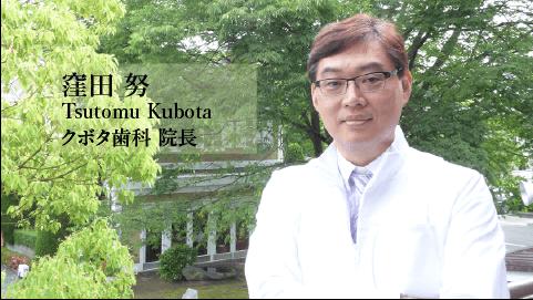 歯科医師 窪田努先生インタビュー記事