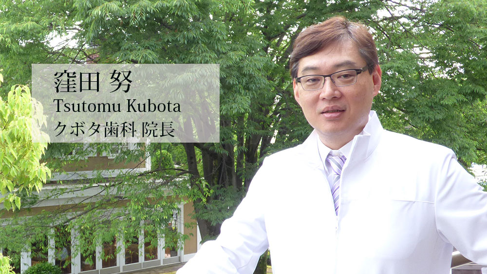 窪田努先生『デジタルデンティストリー 〜その先にある歯科医療教育や臨床〜』  の画像です