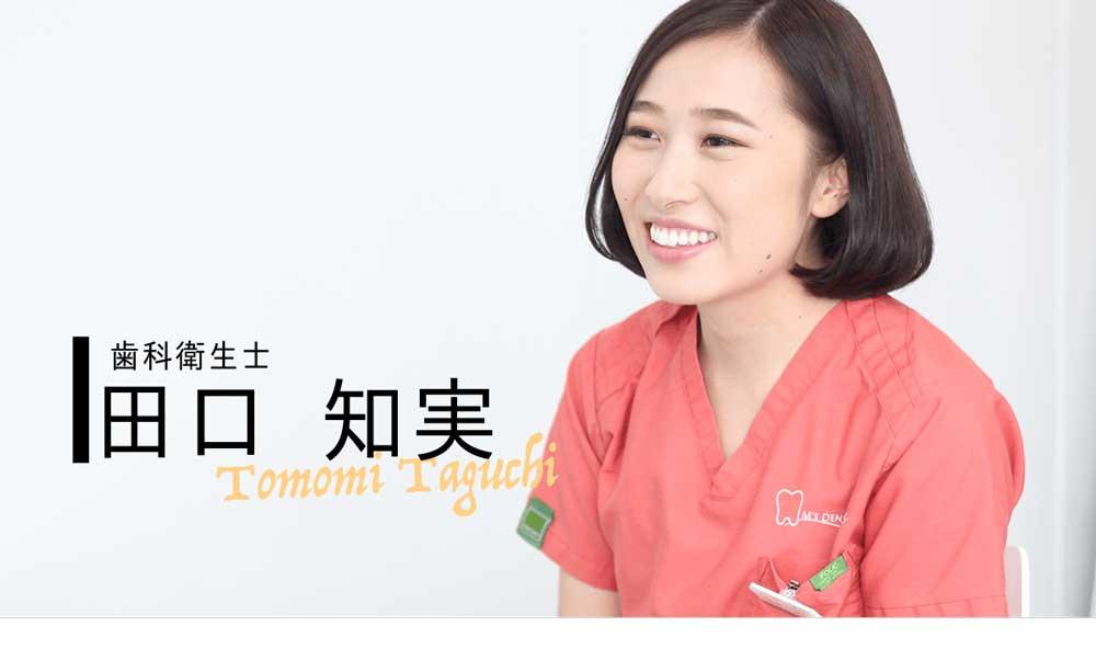 INTERVIEW 新時代 #10 田口知実さん『訪問歯科をすべく歯科を志した衛生士の話』の画像です