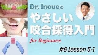#6 Lesson 5-1 バイトリムを用いた咬合採得(その1)の画像です