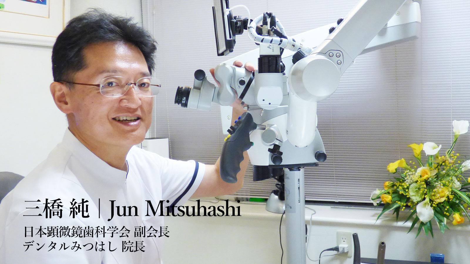 三橋純先生『顕微鏡歯科治療に魅せらせて』の画像です