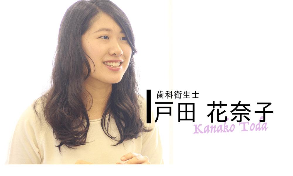 INTERVIEW 新時代 #13 戸田花奈子さん『歯科衛生士 × 歯学博士のモデルケースに』の画像です
