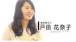 INTERVIEW 新時代 #13 戸田花奈子さん『歯科衛生士 × 歯学博士のモデルケースに』