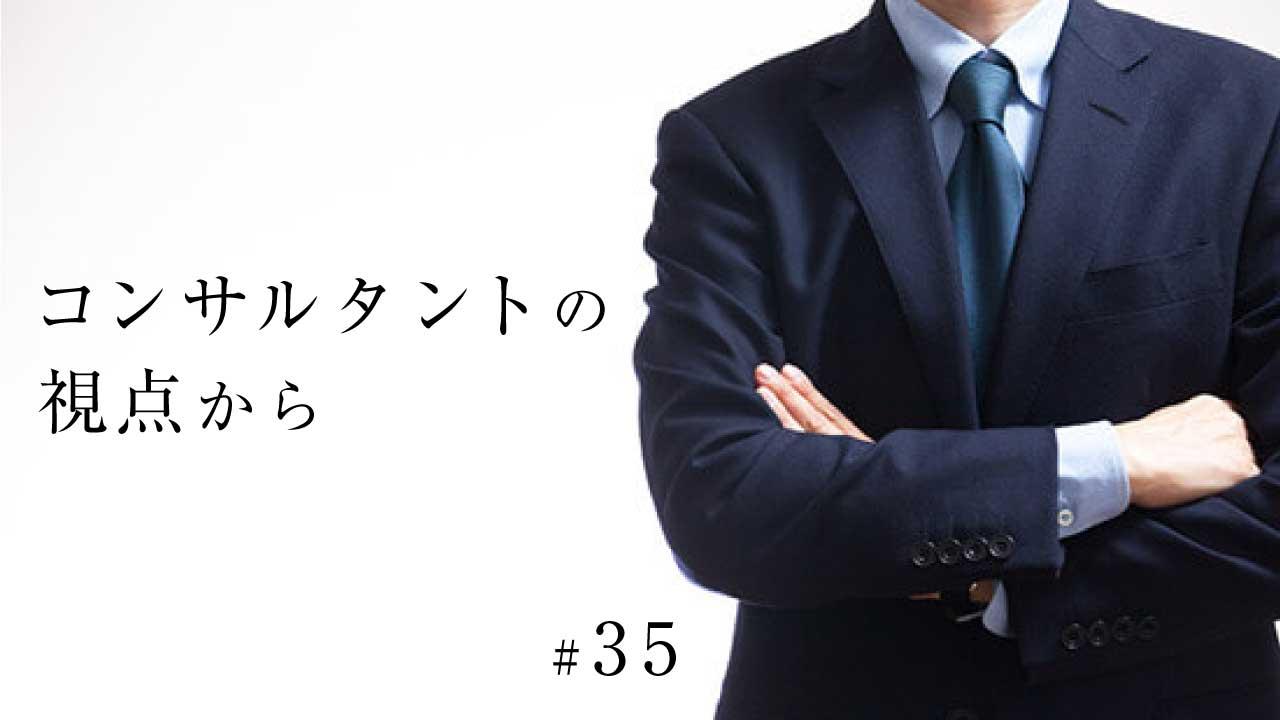 コンサルタントの視点から 第35回「事業承継の成功ポイントを考える」の画像です