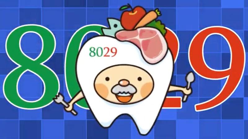 「8029ソング」PV完成!! 千葉県歯科医師会の画像です